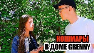Коротко говоря, кошмары в доме Grenny в реальности/Короткометражный фильм