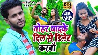 तोहर यादके दिल से डिलेट करबो। Anil Yadav Ka New Video Sad Song | Tohar Yaad Ke Dil Se Delete Karbo.