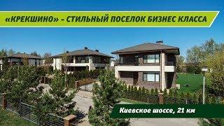 Крекшино - современный поселок бизнес-класса на Киевском шоссе, 21 км от МКАД