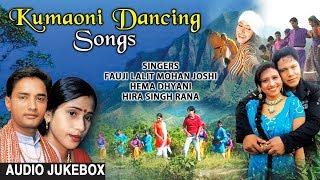Kumaoni Dancing Songs Audio Julebox | Heera Singh Rana, Fauji Lalit Mohan Joshi