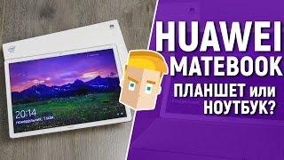 HUAWEI MATEBOOK ОБЗОР ПЛАНШЕТА от Game Plan