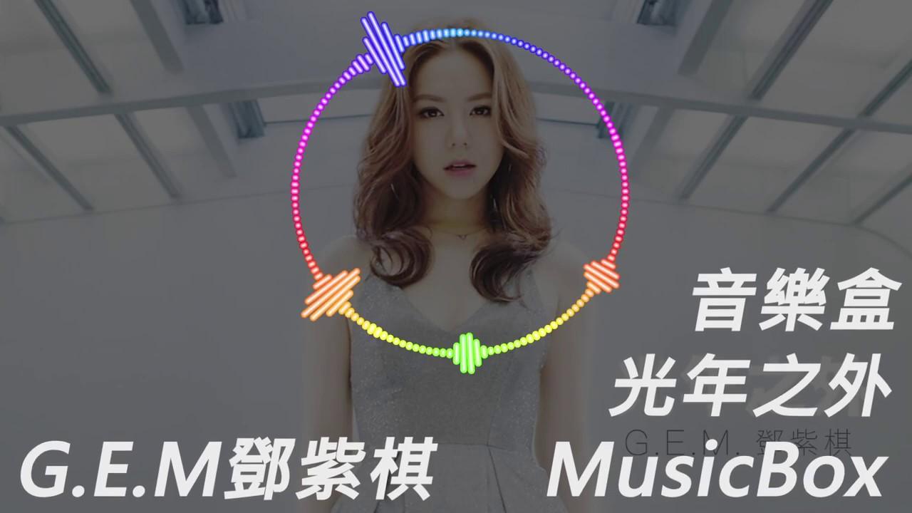 光年之外-鄧紫棋 音樂盒 Music Box Cover - YouTube