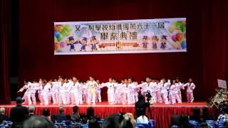 懷璞之又一村學校第61屆畢業典禮----跆拳道 -1 (7-7-2017)