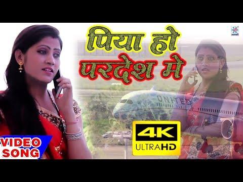 इस नवरात्री विडियो ने हर जगह धूम मचा दी : पिया हो परदेश मे - HD Video - Bhojpuri Video Songs