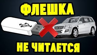 Магнитола не читает USB-флешку. В чем причина?