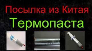 Посылка из Китая - Термопаста / Heatsink compounds