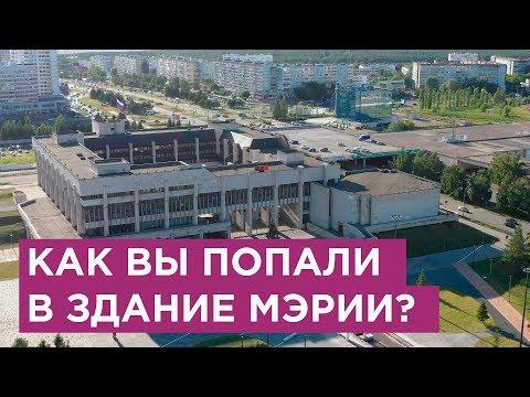 Начало карьеры в администрации города Набережные Челны - Алтынбаев Р. З.