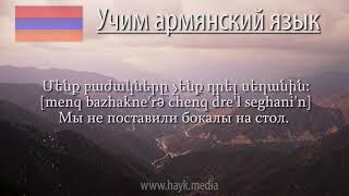 Проект «Учим армянский язык». Урок 114