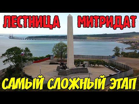 Крым.Керчь(май 2020)ЗАВАЛИЛИ стену.РЕСТАВРАЦИЯ