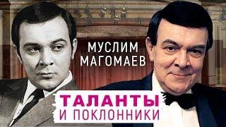 Муслим Магомаев. Таланты и поклонники | Центральное телевидение