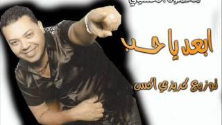 محمود الحسيني ابعد يا حب توزيع كريزي اكس