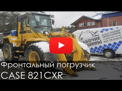 Фронтальный погрузчик CASE 821CXR, 2013 г., 4522 м/ч