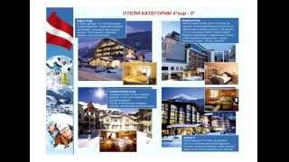 Горнолыжный отдых в Австрии. Тироль. Зима 2015(, 2014-10-10T12:59:46.000Z)