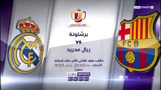 كلاسيكو ذهاب نصف نهائي كأس ملك إسبانيا حصرياً على beIN SPORTS