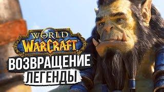 ТРАЛЛ ВЕРНУЛСЯ! - Разбор Синематика «Новый дом» / World of Warcraft