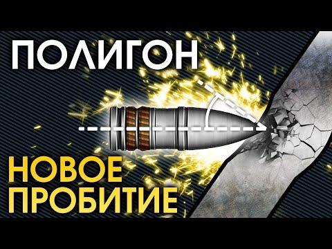 ПОЛИГОН #137: Новое пробитие / War Thunder