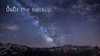 ปั้นปึง - The Backup