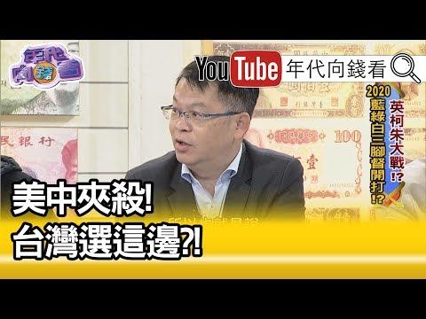 精彩片段》黃世聰:為留名 他必完成…?!【年代向錢看】
