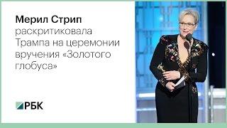 Актриса Мерил Стрип раскритиковала Дональда Трампа