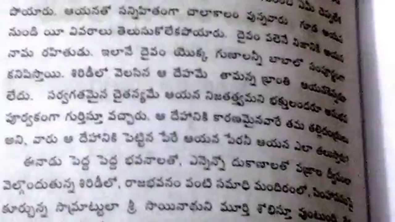 Sai Baba Aarti In Telugu Pdf