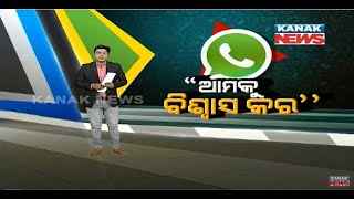 Damdar Khabar: WhatsApp Delays Privacy Changes By Three Months