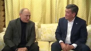 Жээнбеков и Путин в Сочи