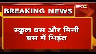 Bhopal Accident News: School Bus और Mini Bus में भिड़ंत   मिनी बस में सवार 2 Passenger घायल