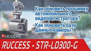 RUCCESS Як оновити базу даних камери? Як оновити прошивку автомобільного відеореєстратора?