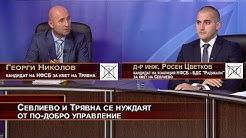 Севлиево и Трявна се нуждаят от по-добро управление