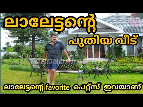 Mohan lal new home 😍   Malayalam actor house   Pranav mohan lal home   Actor lalettan pets