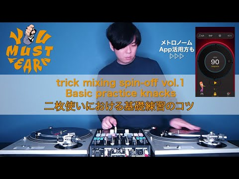 YOU MUST LEARN - Doubles (2枚使い) Spin Off 1 - Basic Practice Knacks