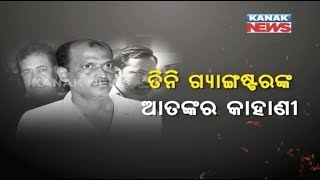 Three Gangsters of Kendrapara