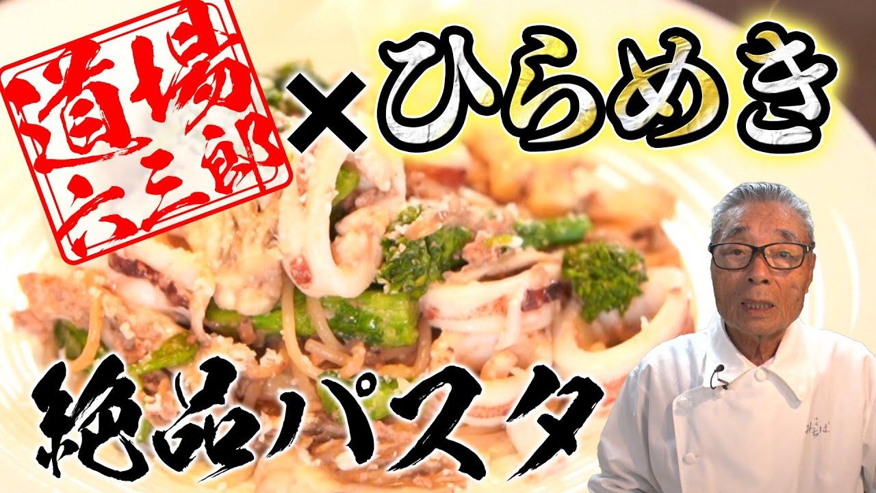 【鉄人×ひらめき 絶品パスタ】道場オリジナル塩辛パスタ 道場六三郎の家庭料理レシピ#21