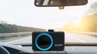 Dunobil insomnia HDMV264 — Система контроля усталости водителя