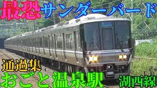 JR西日本 湖西線おごと温泉駅 通過集