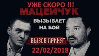Смотреть видео МАЦЕЙЧУК vs ОСТАШКО / Как это было и когда БОЙ !!! ПОЛЬША ПРОТИВ РОССИИ!!! онлайн