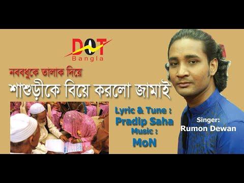 জামাই শাশুড়ির বিয়ে।Jamai Shashurir Biye By Rumon Dewan|Bangla New Folk Song 2019