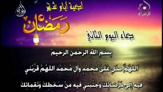 دعاء اليوم الثاني من شهر رمضان -2