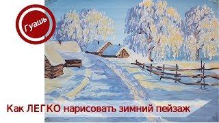 Как ЛЕГКО нарисовать пейзаж гуашью/рисуем ПОЭТАПНО зимний пейзаж