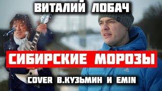 EMIN Кузьмин Сибирские морозы Cover Виталий Лобач Я не забуду тебя