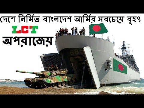 বাংলাদেশ আর্মির নতুন এবং সর্ববৃহৎ এলসিটি অপরাজেয়। Bangladesh Army Landing craft Tank