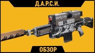 DESTINY 2 | Обзор Экзотической Снайперской винтовки - Д.А.Р.С.И.