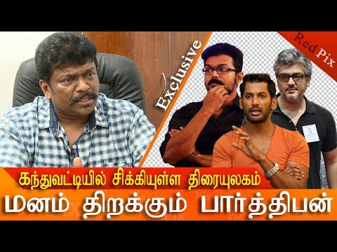 Parthiban reveals the dark sides of tamil cinema | latest tamil news today | chennai | redpix
