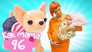 Покупаем одежду для новорожденного малыша! Серия 96. Как МАМА
