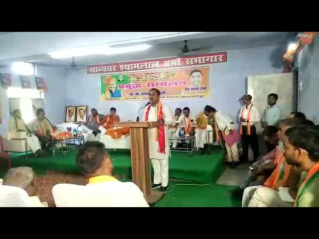 भाजपा जिला प्रभारी त्रयंबक तिवारी ने विधानसभा उतरौला के प्रबुद्ध वर्ग सम्मेलन को सम्बोधित किया.प्रधा