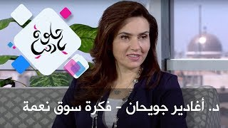 د. أغادير جويحان - فكرة سوق نعمة