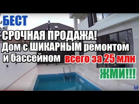 Продажа домов и коттеджей в Сочи: дом с бассейном за 25 млн