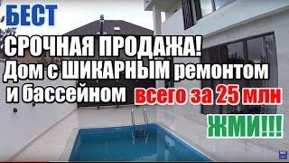 видео продажа домов