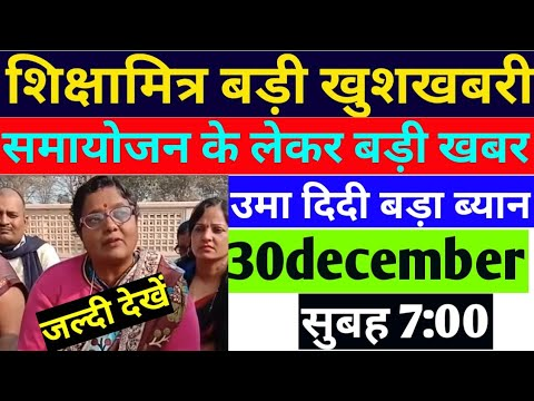 Sikshamitra News today|sikshamitra latest news|30december sikshamitra News today