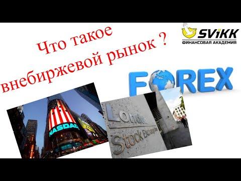 #7 Что такое внебиржевой рынок ?